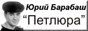 Сайт посвящённый творчеству Петлюры (Юрия Барабаша)