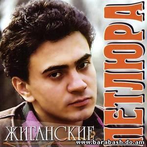 Петлюра (юрий барабаш) прощальный альбом | русский шансон.