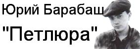 Сайт памяти Петлюры (Юрия Барабаша)